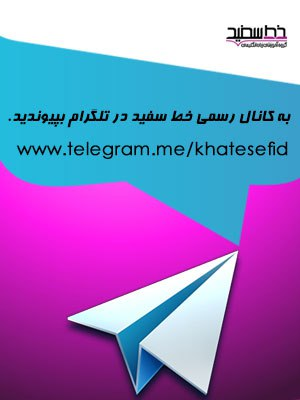 telegram_khatesefid